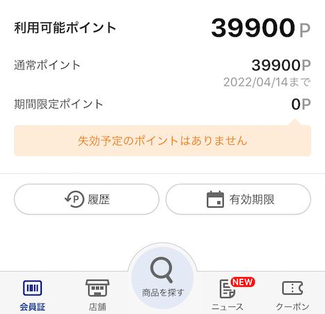 ブックオフアプリ(ポイント画面)